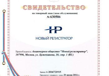 АО «Новый регистратор» получило свидетельство на использование зарегистрированного товарного знака