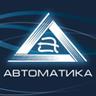 АО «Автоматика»