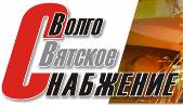 Акционерное общество Группа Компаний «Волго-Вятское Снабжение»