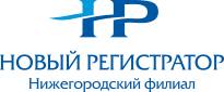 Нижегородский филиал АО «Новый регистратор»
