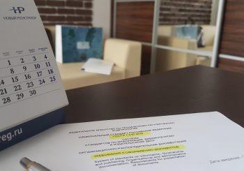 Уставы, приказы, решения, протоколы с 1 июля оформляются по новому ГОСТу