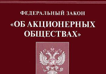Изменения в Закон об акционерных обществах приняты в первом чтении