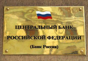 Банк России напомнил нотариусам порядок запроса информации из реестра акционеров