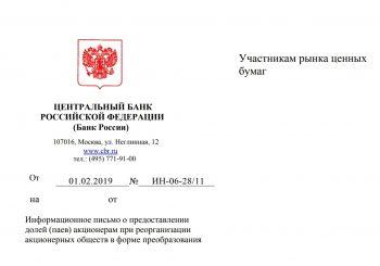 Банк России встал на защиту акционеров при реорганизации АО