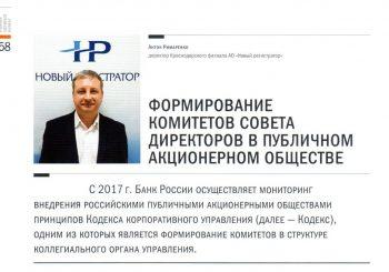 Формирование комитетов совета директоров в публичном акционерном обществе