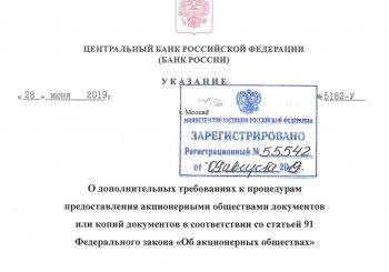 Вступило в силу новое Указание Банка России о процедуре предоставления акционерными обществами документов по требованию акционеров