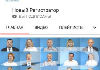 Анонс видеозаписей на YouTube-канале АО «Новый регистратор» (12.11 – 21.11)