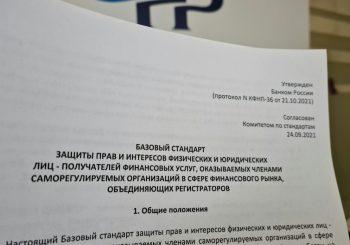 Банк России утвердил Базовый стандарт защиты прав и законных интересов клиентов регистраторов